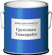 Грунтовка Танкпрайм, эмаль Танкпейнт