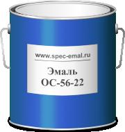 Эмаль ОС-56-22