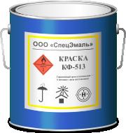 Эмаль КФ-513