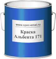 Краска АЛЬБЕНТА 171