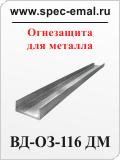Краска ВД-ОЗ-116 ДМ