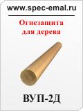 Краска ВУП-2Д