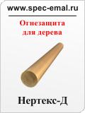 Краска Нертекс-Д