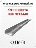 Краска ОЗК-01