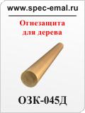 Краска ОЗК-45Д