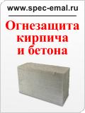 Огнезащитная краска ДЖОКЕР-В