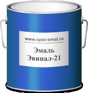 Эмаль Эвинал-21