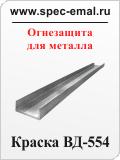 Краска огнезащитная по металлу ВД-554
