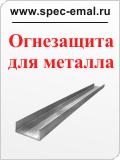 Огнезащитная краска для металла Neomid