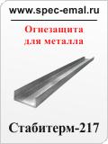 Краска Стабитерм-217