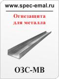 ОЗС-МВ