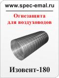 ИЗОВЕНТ-180