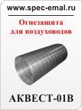 Краска АКВЕСТ-01В