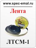 Лента ЛТСМ-1