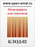 КЛОД-02