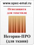 НЕГОРИН-ПРО для ткани