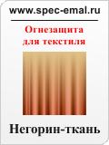 НЕГОРИН-ТКАНЬ
