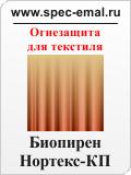 Биопирен Нортекс-КП