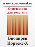 Биопирен Нортекс-Х