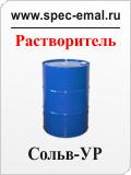 Сольв-УР