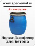 Нортекс-Дезинфектор для бетона