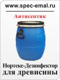 Нортекс-Дезинфектор для древесины