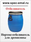 Состав Нортекс-Отбеливатель