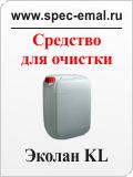 Эколан KL