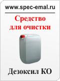 Дезоксил КО