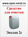 Эколан 2с