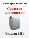 Эколан НП