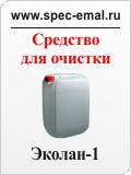 Эколан-1