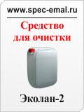 Эколан-2