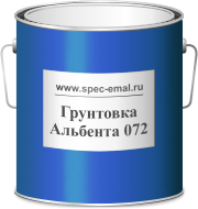Грунтовка АЛЬБЕНТА 072