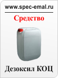 Дезоксил КОЦ