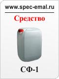 Состав СФ-1