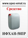 ИФХАН-58ПР