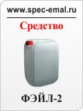 ФЭЙЛ-2