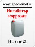 Ифхан-21